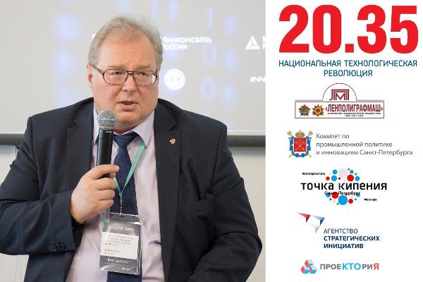 Презентация ВШТП СПбПУ Петра Великого