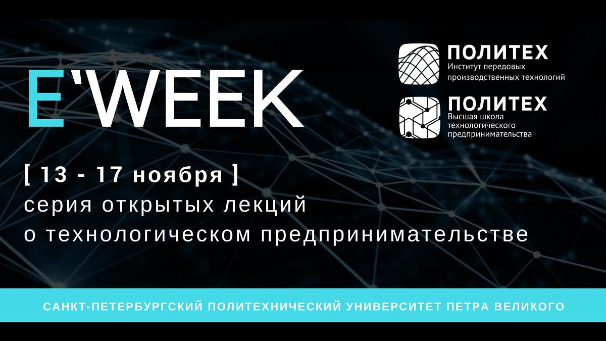 E`WEEK - серия открытых лекций о технологическом предпринимательстве