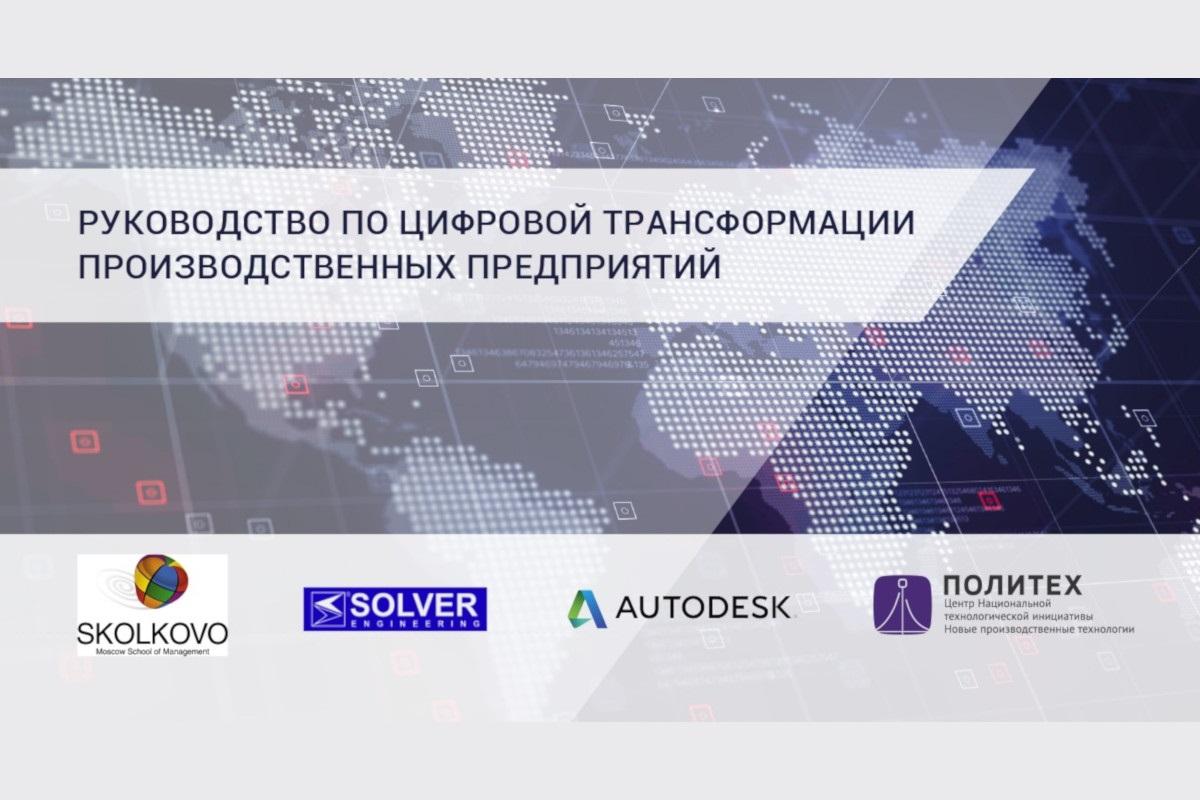 Autodesk опубликовала руководство по цифровой трансформации, в разработке которого приняли участие сотрудники Центра НТИ СПбПУ