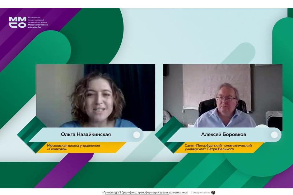 ММСО-2020: Алексей Боровков принял участие в круглом столе «Гринфилд VS браунфилд: трансформация вуза в условиях неопределенности»