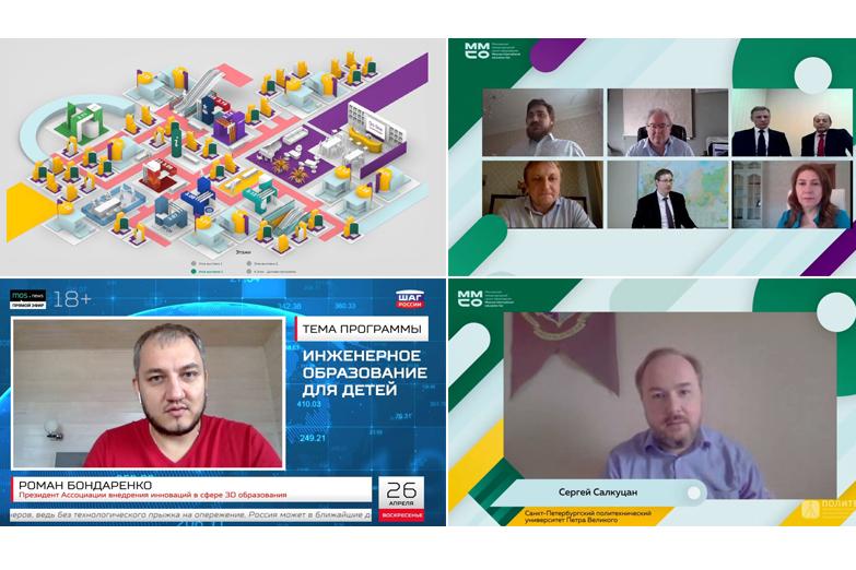 Московский международный салон образования-2020: онлайн-участие команды Центра НТИ СПбПУ