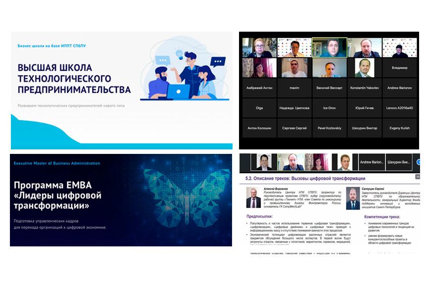 Центр НТИ СПбПУ провел День открытых дверей программы ЕМВА «Лидеры цифровой трансформации»
