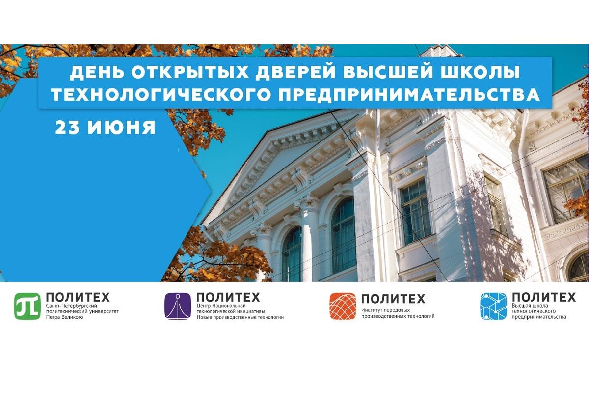 В Институте передовых производственных технологий СПбПУ прошел День открытых дверей по магистерским программам ВШТП