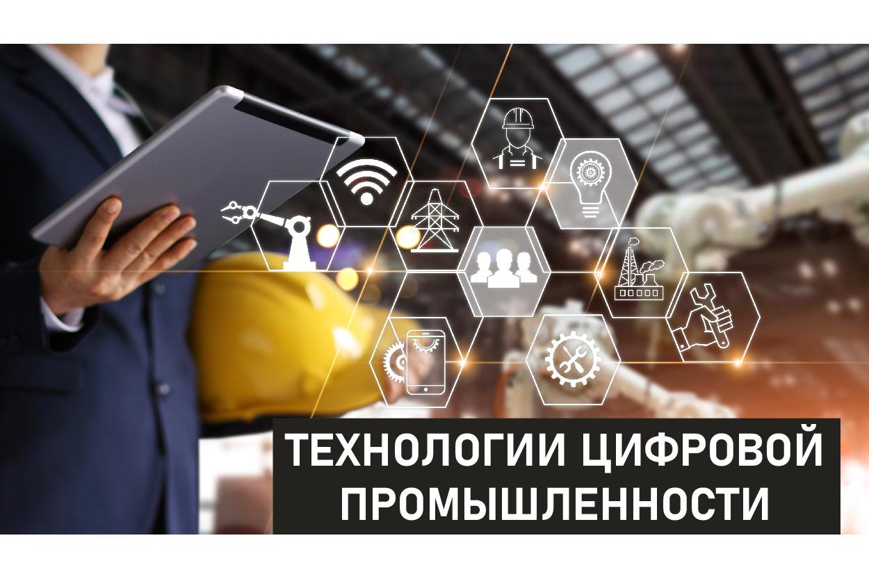 Завершился курс «Технологии цифровой промышленности» Центра НТИ СПбПУ