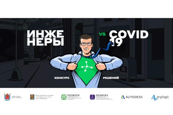 Стартовал прием заявок на участие в онлайн-конкурсе идей и решений «Инженеры против COVID-19»