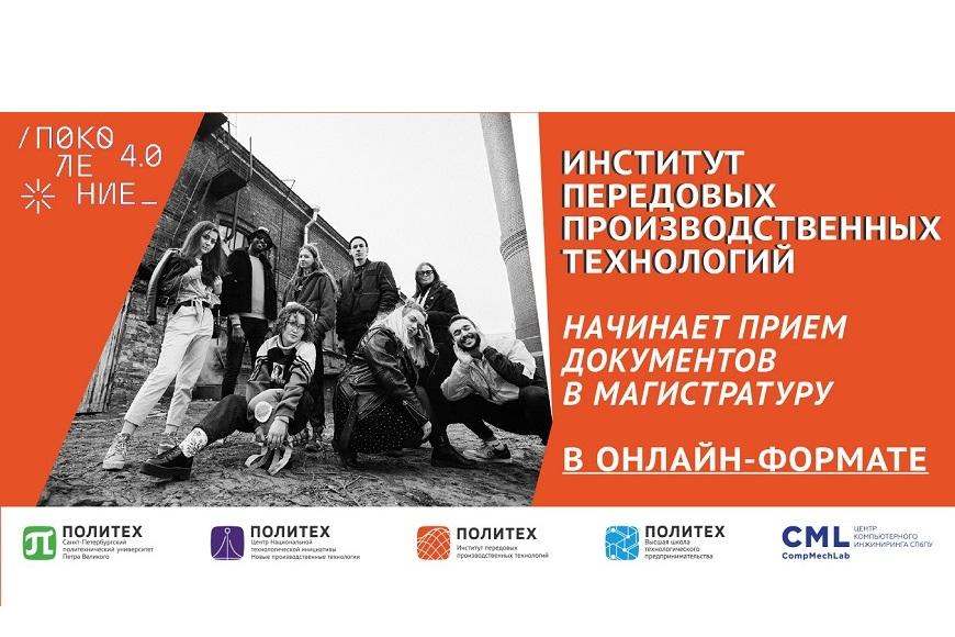 Стартовал прием документов для поступления в магистратуру Института передовых производственных технологий СПбПУ
