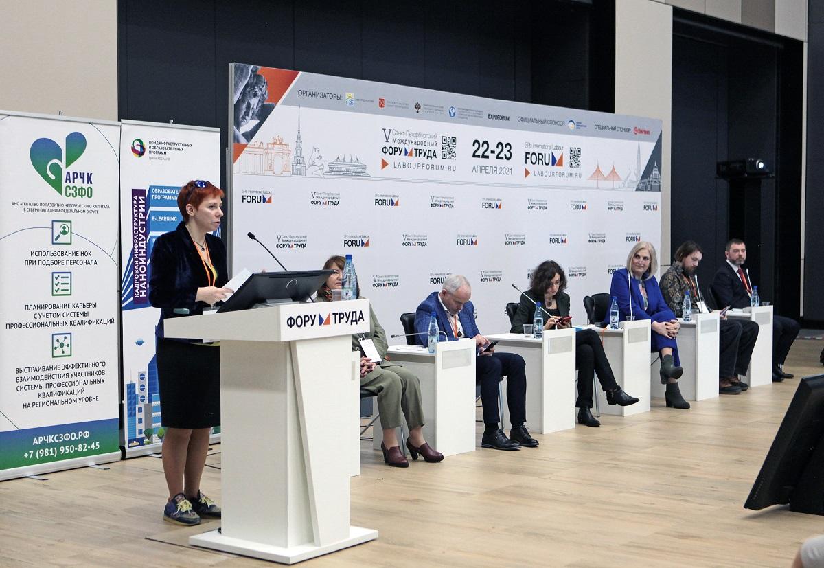 Специалисты Центра НТИ СПбПУ выступили на V Санкт-Петербургском Международном Форуме Труда