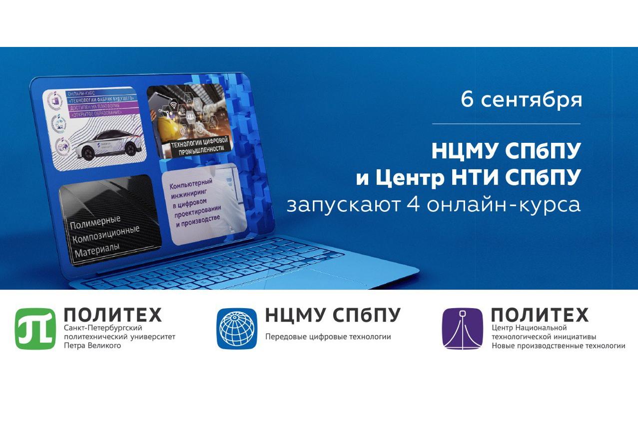 Открытое образование для всех: в сентябре стартуют онлайн-курсы НЦМУ «Передовые цифровые технологии» и Центра НТИ СПбПУ «Новые производственные технологии»