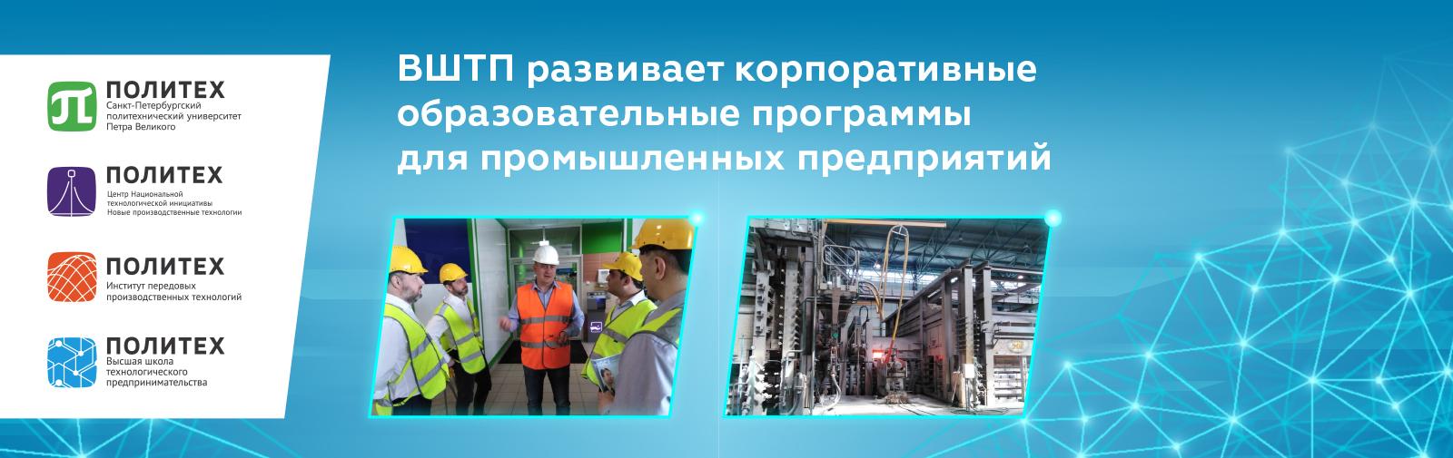 ВШТП развивает корпоративные образовательные программы для промышленных предприятий