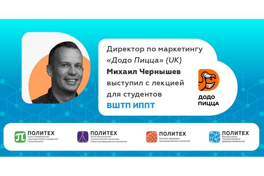 Путь Додо – слабоумие и отвага: Михаил Чернышев выступил с лекцией для студентов Политеха