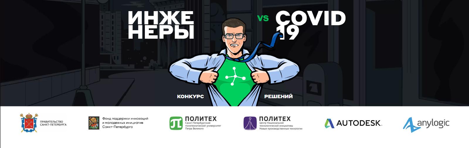 конкурс ковид